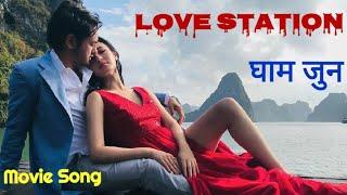 Gham Jun || Love Station || Nepali Movie Song ft. Pradeep Khadka, Jasita Gurung