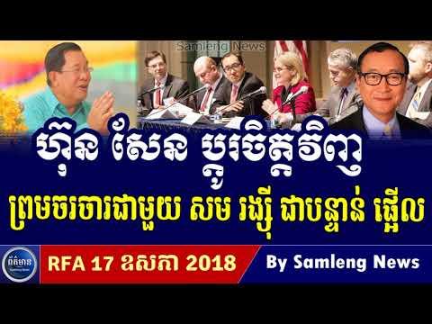 លោក ហ៊ុន សែន ទឹកលិចដល់ច្រមុះហើយពេលននេះ, Cambodia Hot News, Khmer News
