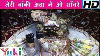 teri baanki ada ne o saawre shyam pyare bhakt pukare sheetal pandey shyam bhajan hindi