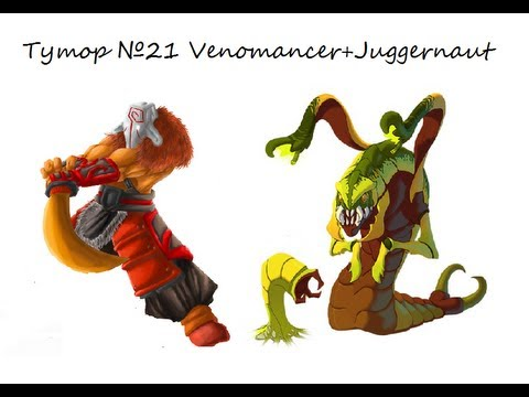 видео: (dota2) Тутор на связку venomancer+juggernaut