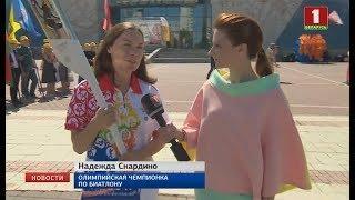 Эстафета ''Пламя мира'' начинает путешествие по Минску от Национальной библиотеки