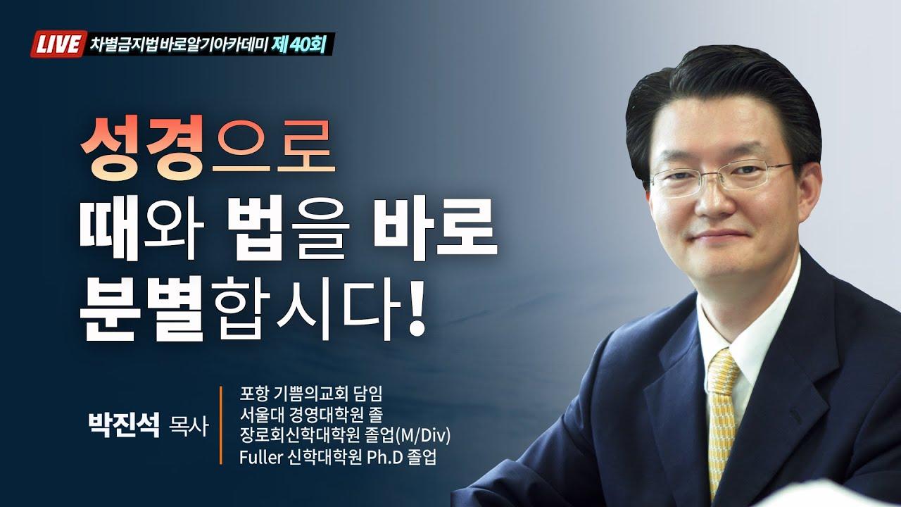 [시즌2] 차바아 제40회_박진석 목사(포항 기쁨의교회 담임)