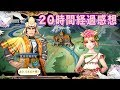 【ゲーム】サガ スカーレットグレイス 緋色の野望の初期感想動画!20時間