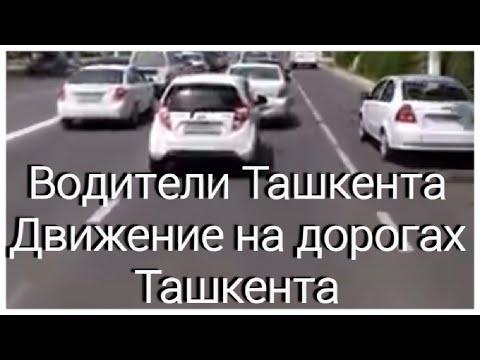 Движение на дорогах Ташкента, Водители Ташкента, культура вождения, улицы и дороги Ташкента