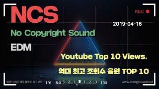 [음악] 찐토리가 추천하는 NCS(No Copyright Sounds)역대 최고 조회수 음원 TOP 10 (광고X)