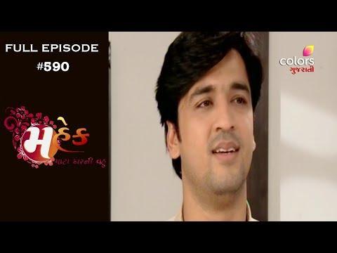 Mahek…Mota Ghar Ni Vahu - 7th February 2019 - મહેક...મોટા ઘરની વહુ - Full Episode