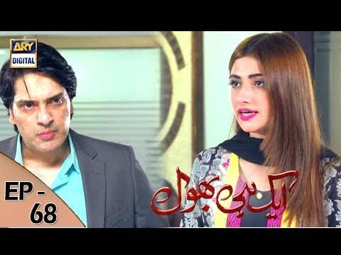 Ek Hi Bhool - Episode 68 - 14th September 2017 - ARY Digital Drama