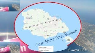 Gozo - перелететь за 60 секунд