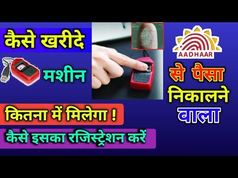 How To Register Biometric Device to withdraw Money from Aadhar  ।। कैसे रजिस्ट्रेशन करें 🔥🔥