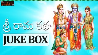 Sri Rama Kadha || Sri Rama Navami Special ||Telugu Devotional Songs || My Bhakti Tv Jukebox