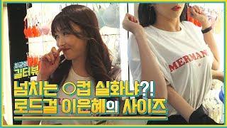 드디어 그녀가 떴다! 넘치는 O컵(?) '로드걸 이은혜'의 실제 사이즈는? [길터뷰] [ENG SUB] - KoonTV