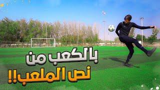 تحدي ابعد عارضة بالكعب في التاريخ🤯🔥 | جنون كرة القدم #٢