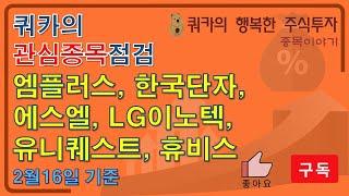 엠플러스 한국단자 에스엘 LG이노텍 유니퀘스트 휴비스 …