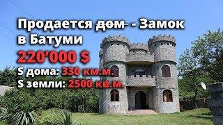 Продается загородный дом, построенный в виде сказочного замка, в пригороде Батуми. S дома 330 кв.м.