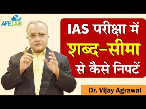How to deal with Word Limit in IAS exam | UPSC Civil Services | Dr. Vijay Agrawal | AFEIAS