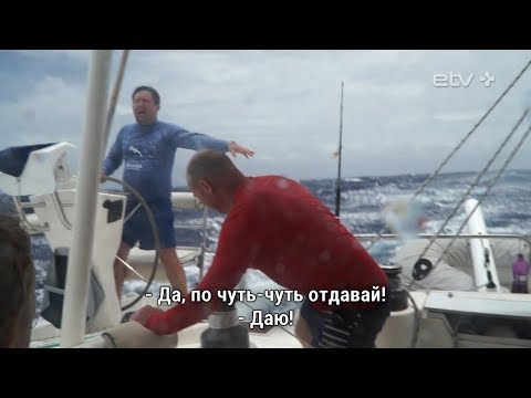 Одни в океане. 9 серия: В объятиях шторма