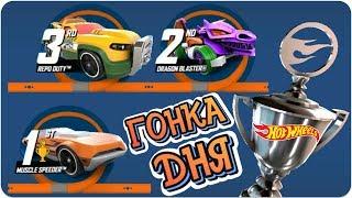 Hot Wheels Race Off Гонка Дня Repo Duty,Dragon Blaster,Muscle Speeder