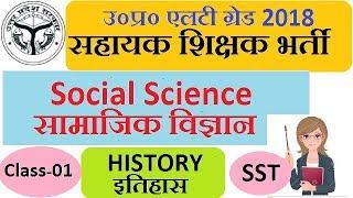 Social Science (SST) II How to Prepare History II for  LT Grade Teacher Exam 2018 II DSSSB TGT PGT