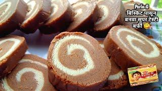 Parle G बिस्किट ची सुपर टेस्टी बर्फी ( सोपी पद्धत )   Parle G biscuit barfi
