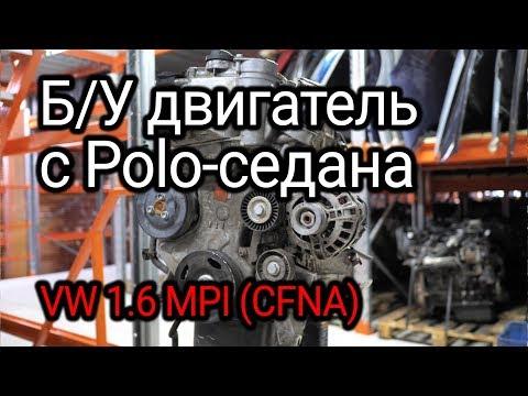 Тот самый двигатель, который стучит поршнями. 1.6 MPI с Volkswagen Polo (CFNA)