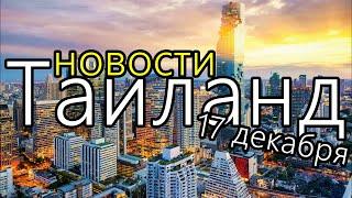 Новому Году быть Дешевые билеты на Пхукет Таиланд Новости 17 декабря