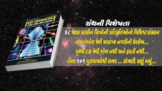 Jain Cosmology