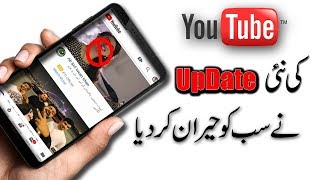 Youtube Unbeleiveable Update Now Your Incongnito | Technical Fauji