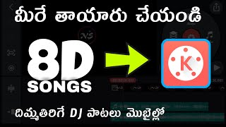 How to make 8d & 3d songs in mobile in #Telugu   make 8d telugu songs in mobile   kinemaster editing