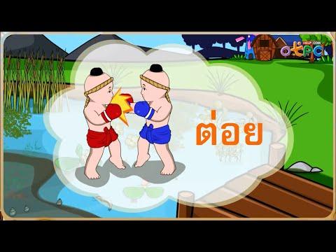 เรียนรู้พยัญชนะ สระ และวรรณยุกต์ - สื่อการเรียนการสอน ภาษาไทย ป.1