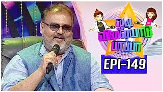 Odi Vilayadu Pappa Season 5 24-04-2017 – Kalaignar tv Show 24-04-17 Episode 149