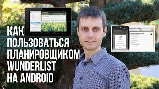Как пользоваться Планировщиком Wunderlist на Android Урок 3