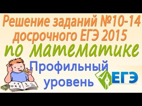 Подготовка к ЕГЭ-2017 Математика Профильный уровень