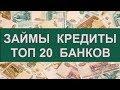 Быстрые Займы Онлайн Новосибирск