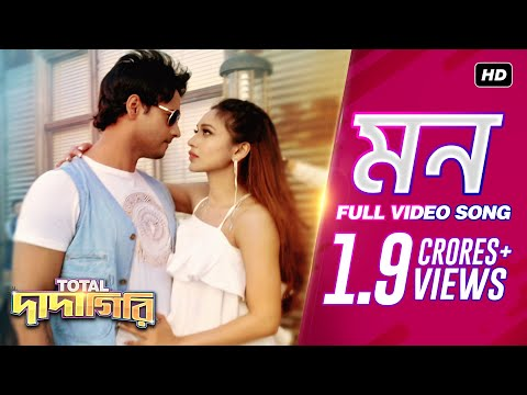 Mon (মন) | Total Dadagiri | Full Video Song | Yash | Mimi | Jeet Gannguli | Pathikrit | SVF thumbnail