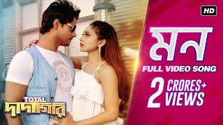 Mon (মন) | Total Dadagiri | Full Video Song | Yash | Mimi | Jeet Gannguli | Pathikrit | SVF