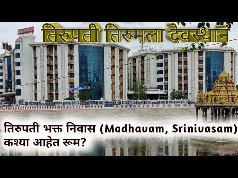 Tirupati (TTD)- Madhavam & Srinivasam | तिरुपती भक्त निवास