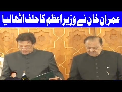 Imran Khan Sworn-in as 22nd Prime Minister of Pakistan | 18 August 2018 | Dunya News   Dunya News is the famous and one of the most credible news channels of Pakistan. Watch latest National, International, Sports, Entertainment and Crime News, and talk shows on current affairs and entertainment.  SUBSCRIBE to DunyaNews Channel: http://bit.ly/DunyaNewsYTChannel  Hasb e haal: https://www.youtube.com/channel/UC1M1MjhSviZAKNqVSy4uyJQ  Mazaaq Raat: https://www.youtube.com/channel/UCxW2EB82hxC8Vtoy7AGn-Cw