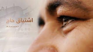 اشتياق حاج | محمد مال الله 2018