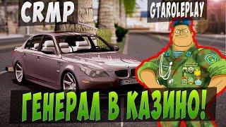 CRMP l ГЕНЕРАЛ В КАЗИНО - GTA ROLEPLAY