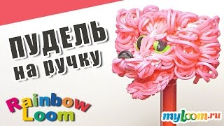 ПУДЕЛЬ на ручку из резинок Rainbow Loom Bands | Урок 394. Poodle Pencil Topper