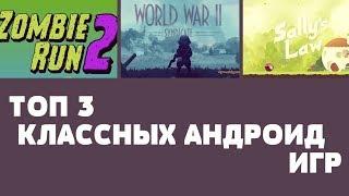 ТОП 3 КЛАССНЫХ ИГР НА АНДРОИД №63 (Top 3 android games )