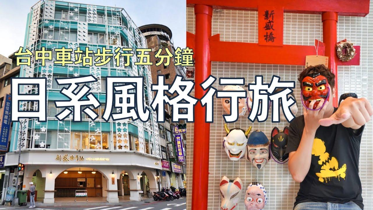 台中住宿🏨台中火車站步行五分鐘的日系風格旅館 | 新盛橋行旅