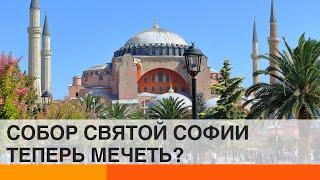 Эрдоган превратил собор-музей Святой Софии в мечеть. Зачем? — ICTV