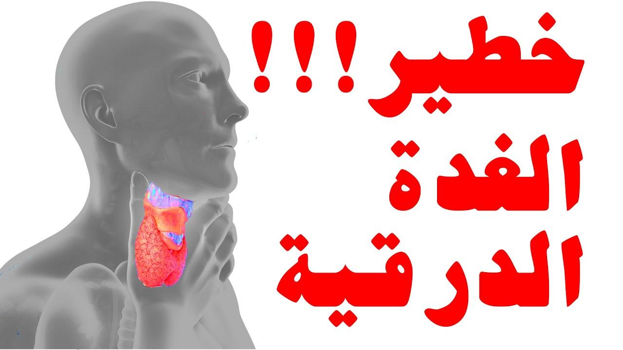 10 علامات مبكرة لمرض الغدة الدرقية من المهم جدا أن تعرفها ما هي أمراض الغدة الدرقية Youtube