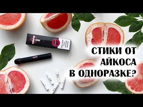 СТИКИ ОТ АЙКОСА В ЭЛЕКТРОННОЙ СИГАРЕТЕ? Гибрид IQOS и HQD/Predator space со вкусом грейпфрута и мяты