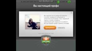 Защити профиль в Одноклассниках.