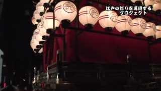 曳山祭(山車、山鉾、屋台、だんじりなど)に使われる提灯の明かりはろ...