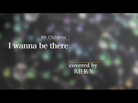 Mr.Children「I wanna be there」covered by 久住拓矢(from A.A.D)-弾き語りコード付-