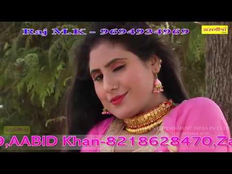 लो आ गया राज का प्यार का पूरा गाना || FULL HD asmeena chanchal mewati video 2018