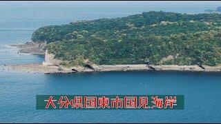 【空撮】大分県 国東市 国見海岸